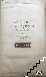 Очерки истории СССР - вторая половина XVIII в.