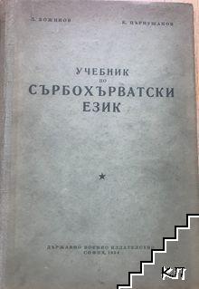 Учебник по сърбохърватски език