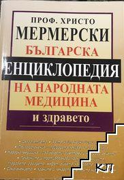 Българска енциклопедия на народната медицина и здравето