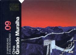 China. Grande Muralha