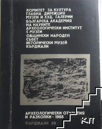 Археологически открития и разкопки през 1988 година