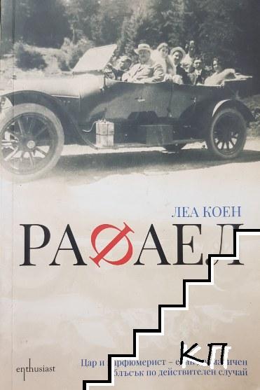 Рафаел