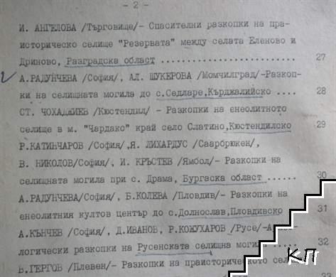 Археологически открития и разкопки през 1987 година / Програма