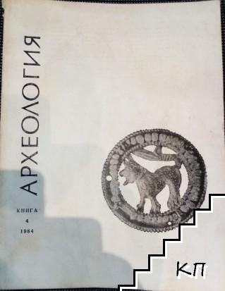Археология. Кн. 4 / 1984