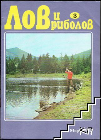 Лов и риболов. Бр. 3 / 1980