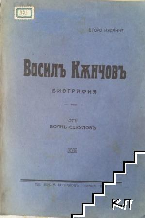 Василъ Кънчовъ