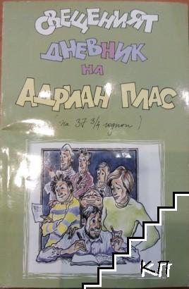 Свещеният дневник на Адриан Плас