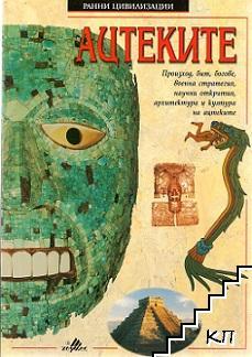 Ранни цивилизации. Ацтеките