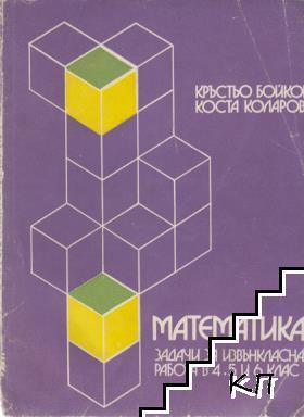 Математика - задачи за извънкласна работа