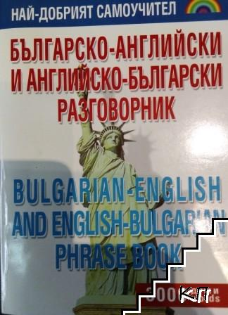 Българско-английски и английско-български разговорник / Bulgarian-English and English-Bulgarian Phrase Book
