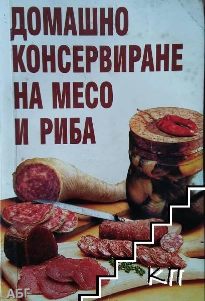 Домашно консервиране на месо и риба