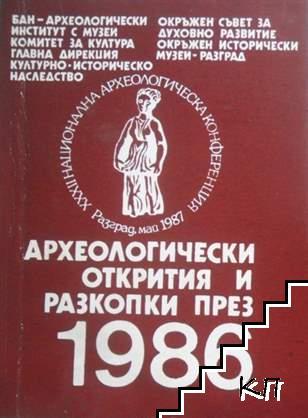 Археологически открития и разкопки през 1986 година