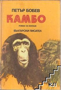 Камбо
