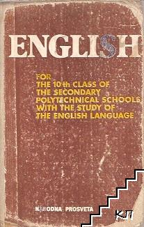 English for the 10th class of the secondary polytechical schools with the study of the English language