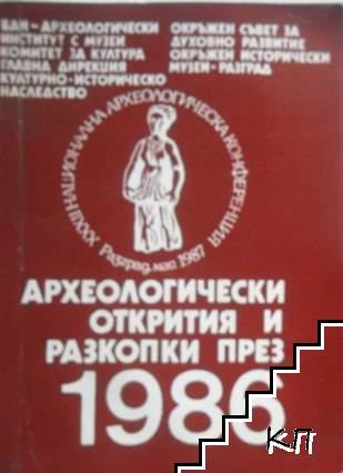 Археологически открития и разкопки през 1986 година / Програма