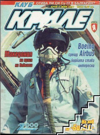 """Клуб """"Криле"""". Бр. 6 / 2001"""