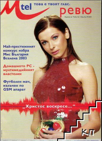 M-tel ревю. Бр. 59 / 2003