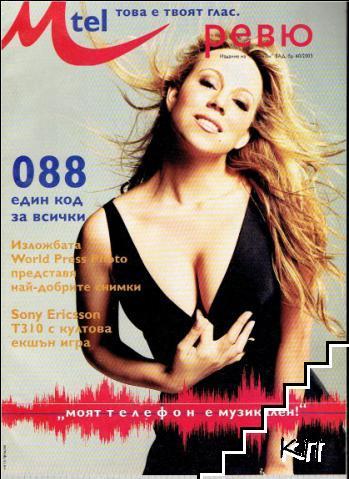 M-tel ревю. Бр. 60 / 2003
