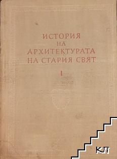 История на архитектурата на Стария свят. Книга 1