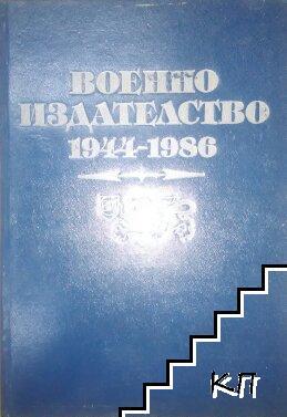 Военно издателство 1944-1986