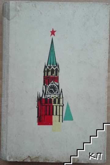 В СССР с открито сърце