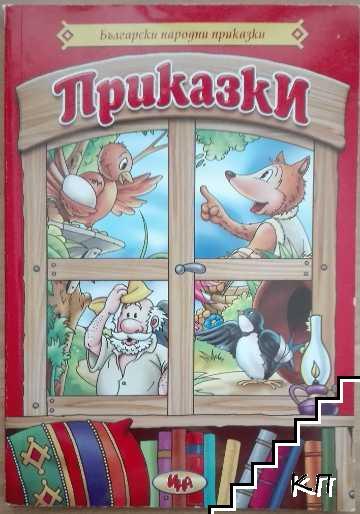 Български народни приказки. Част 1