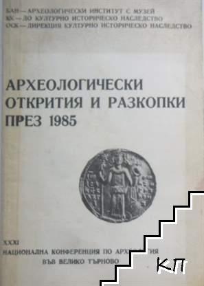 Археологически открития и разкопки през 1985 година