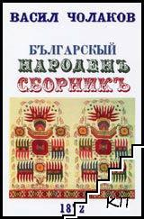 Българскый народенъ сборникъ