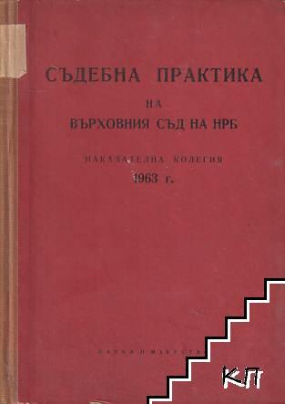 Съдебна практика на върховния съд на НРБ. Наказателна колегия 1963