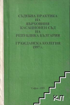 Съдебна практика на Върховния касационен съд на Република България. Гражданска колегия 1997 г.