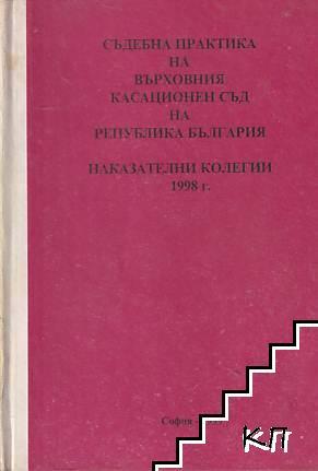 Съдебна практика на Върховния касационен съд на Република България. Наказателни колегии 1998 г.