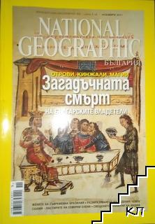 National Geographic - България. Бр. 73 / ноември 2011