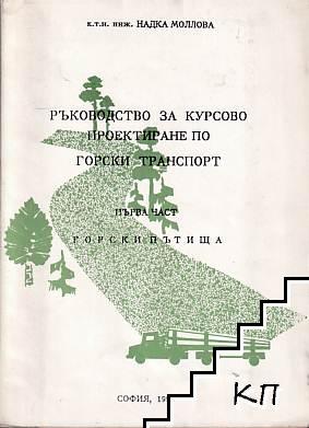 Ръководство по курсово проектиране по горски транспорт. Част 1: Горски пътища