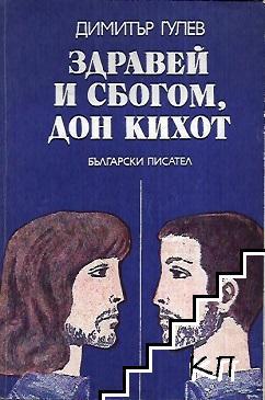Здравей и сбогом, Дон Кихот