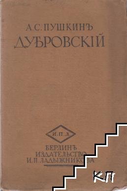 Дубровскій