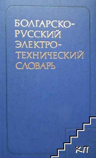 Болгарско-русский электротехнический словарь / Българско-руски електротехнически речник