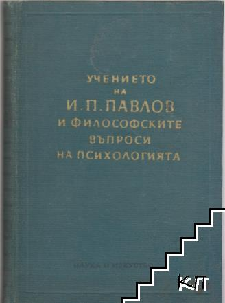 Учението на И. П. Павлов и философските въпроси на психологията