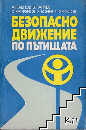 Безопасно движение по пътищата
