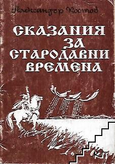 Сказания за стародавни времена