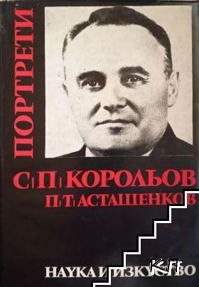 Академик С. П. Корольов