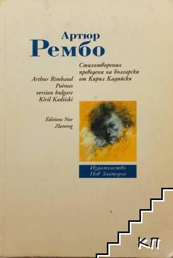 Артюр Рембо: Стихотворения