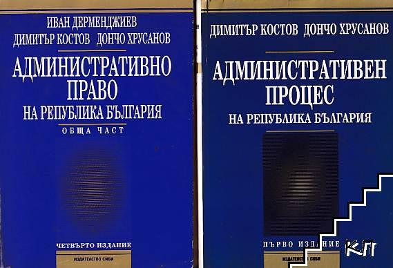 Административно право на Република България / Административен процес на Република България