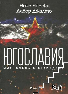 Югославия: Мир, война, разпадане