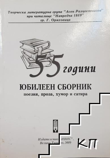 55 години юбилеен сборник