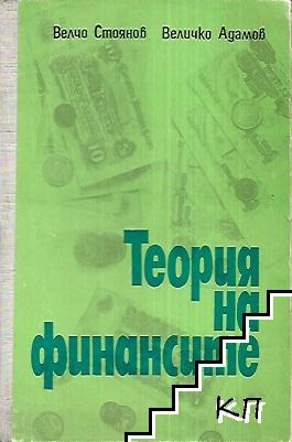 Теория на финансите