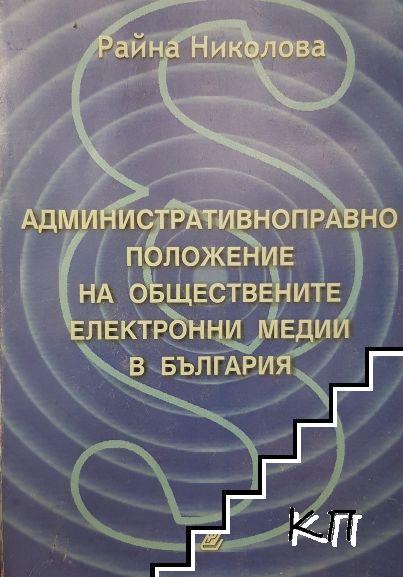 Административноправно положение на обществените електронни медии в България