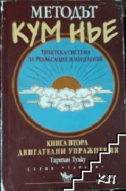 Методът Кум Нье: Тибетска система за релаксация и изцеление. Книга 2