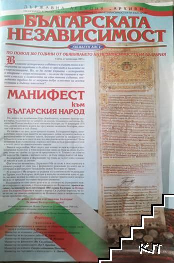 Българската независимост. 22 септември 2008