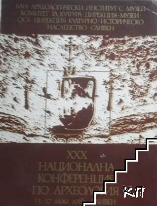 Археологически открития и разкопки през 1984 / Програма