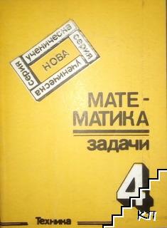 Математика. Задачи. Книга 4: Тригонометрия: Тъждества, уравнения, неравенства, системи